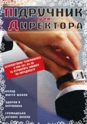 """Журнал """"Підручник для директора"""" №12/2006"""