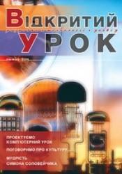 """Журнал """"Відкритий урок: розробки, технології, досвід"""" №2/2006"""