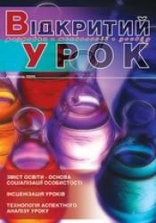 """Журнал """"Відкритий урок: розробки, технології, досвід"""" №3/2006"""
