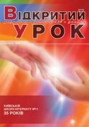 """Журнал """"Відкритий урок: розробки, технології, досвід"""" №7/2006"""
