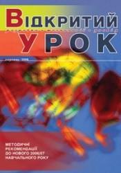 """Журнал """"Відкритий урок: розробки, технології, досвід"""" №8/2006"""