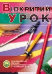 """Журнал """"Відкритий урок: розробки, технології, досвід"""" №9/2006"""