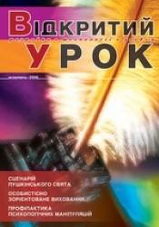 """Журнал """"Відкритий урок: розробки, технології, досвід"""" №10/2006"""