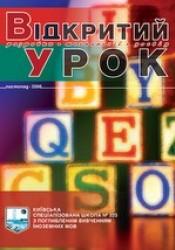"""Журнал """"Відкритий урок: розробки, технології, досвід"""" №11/2006"""