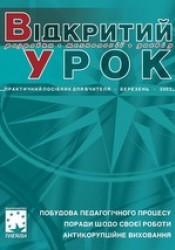 """Журнал """"Відкритий урок: розробки, технології, досвід"""" №3/2007"""