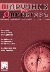 """Журнал """"Підручник для директора"""" №1/2007"""