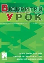 """Журнал """"Відкритий урок: розробки, технології, досвід"""" №4/2007"""