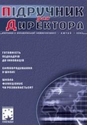"""Журнал """"Підручник для директора"""" №2/2007"""