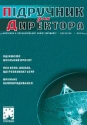 """Журнал """"Підручник для директора"""" №3/2007"""