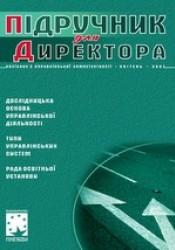 """Журнал """"Підручник для директора"""" №4/2007"""