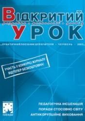 """Журнал """"Відкритий урок: розробки, технології, досвід"""" №6/2007"""