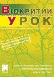 """Журнал """"Відкритий урок: розробки, технології, досвід"""" №7/2007"""