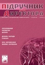 """Журнал """"Підручник для директора"""" №5/2007"""