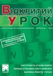 """Журнал """"Відкритий урок: розробки, технології, досвід"""" №9/2007"""