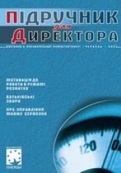 """Журнал """"Підручник для директора"""" №6/2007"""