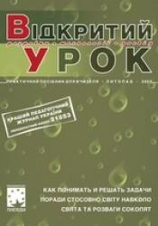 """Журнал """"Відкритий урок: розробки, технології, досвід"""" №11/2007"""