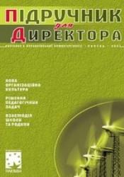 """Журнал """"Підручник для директора"""" №7/2007"""