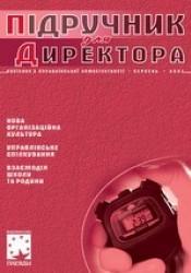 """Журнал """"Підручник для директора"""" №8/2007"""