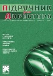 """Журнал """"Підручник для директора"""" №9/2007"""