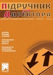 """Журнал """"Підручник для директора"""" №10/2007"""