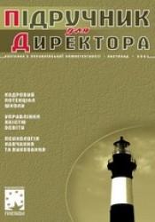 """Журнал """"Підручник для директора"""" №11/2007"""
