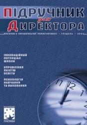 """Журнал """"Підручник для директора"""" №12/2007"""