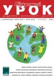 """Журнал """"Відкритий урок: розробки, технології, досвід"""" №1/2008"""