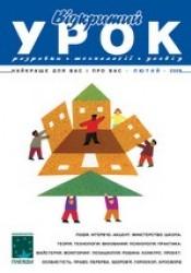 """Журнал """"Відкритий урок: розробки, технології, досвід"""" №2/2008"""