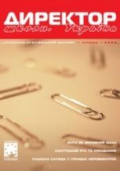 """Журнал """"Директор школи. Україна"""" №1/2008"""