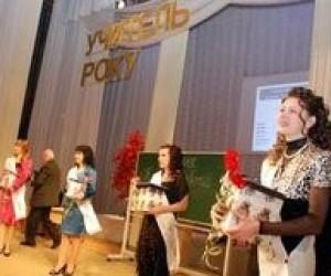 """Міносвіти видало наказ про проведення конкурсу """"Учитель року – 2011"""""""