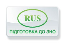 ЗНО з російської мови: особливості тесту 2014 року