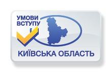 Умови вступу до вузів Київської області у 2016 році