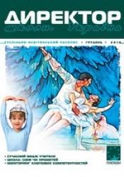"""Журнал """"Директор школи. Україна"""" №12/2010"""