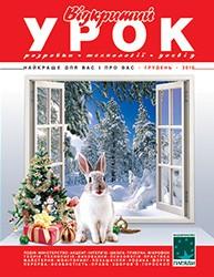"""Журнал """"Відкритий урок: розробки, технології, досвід"""" №12/2010"""