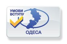Умови вступу до вузів Одеси у 2016 році