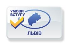 Умови вступу до вузів Львова у 2016 році