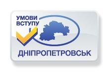 Умови вступу до вузів Дніпропетровська у 2016 році
