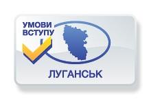 Умови вступу до вузів Луганська у 2016 році