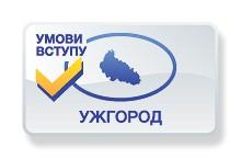 Умови вступу до вузів Ужгорода у 2016 році