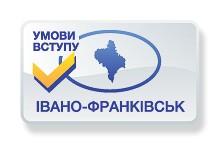 Умови вступу до вузів Івано-Франківська у 2016 році
