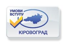 Умови вступу до вузів Кіровограда у 2016 році