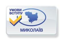 Умови вступу до вузів Миколаєва у 2016 році