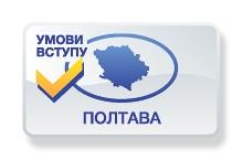 Умови вступу до вузів Полтави у 2016 році
