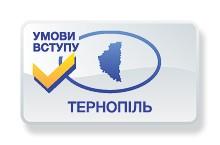 Умови вступу до вузів Тернополя у 2016 році
