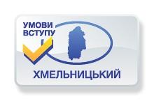 Умови вступу до вузів Хмельницького у 2016 році