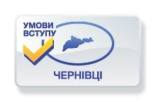Умови вступу до вузів Чернівців у 2016 році