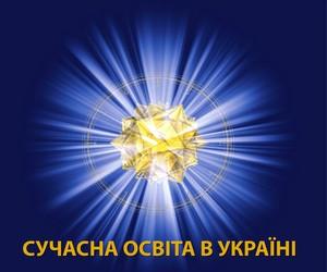 """Виставка навчальних закладів """"Сучасна освіта в Україні – 2011"""""""