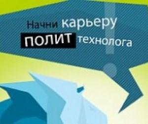 """Найкращі фахівці будуть """"кувати кадри"""" для українського ринку політтехнологій"""