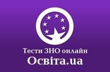 Тести ЗНО онлайн від сайту Освіта.ua