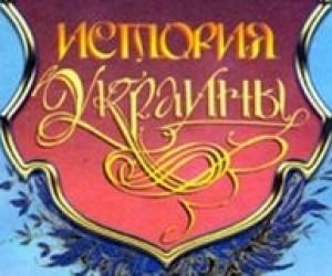 За кошти Євросоюзу в Україні видадуть додаток до підручника історії